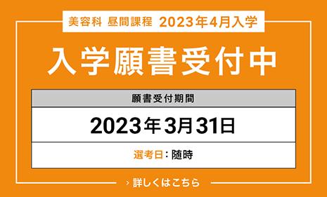 【昼間課程】2020年度入学願書受付中