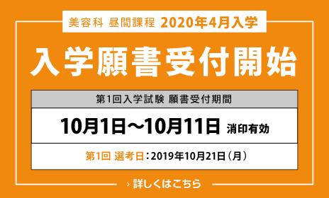 【昼間課程】2020年度入学願書