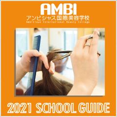 AMBIスクールガイド画像